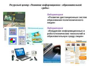 Ресурсный центр «Развитие информационно –образовательной среды» Лаборатория «
