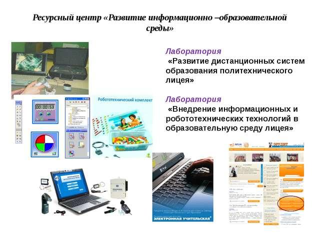 Ресурсный центр «Развитие информационно –образовательной среды» Лаборатория «...