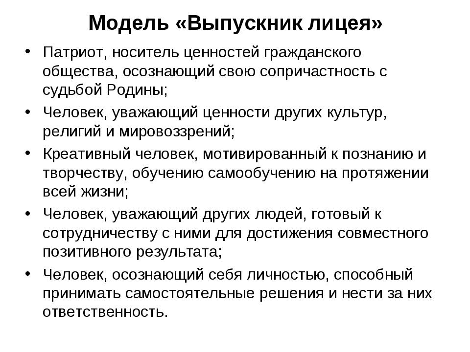 Модель «Выпускник лицея» Патриот, носитель ценностей гражданского общества, о...