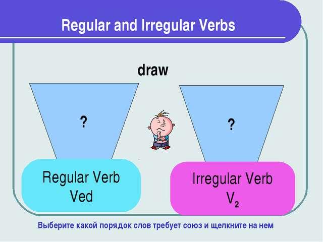 Regular and Irregular Verbs ? ? draw Regular Verb Ved Irregular Verb V2 Выбер...