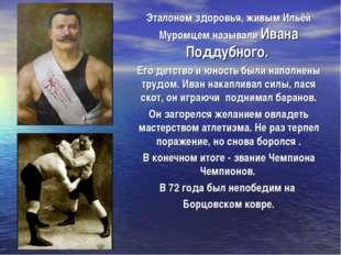 Эталоном здоровья, живым Ильёй Муромцем называли Ивана Поддубного. Его детств