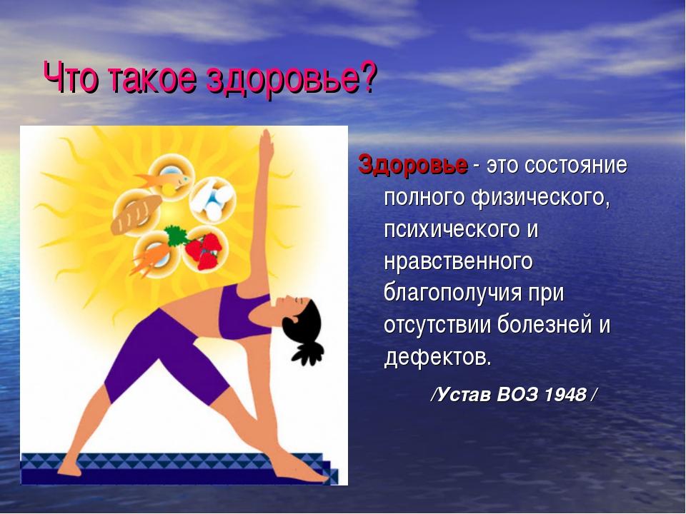 Что такое здоровье? Здоровье - это состояние полного физического, психическог...