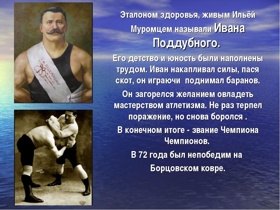 Эталоном здоровья, живым Ильёй Муромцем называли Ивана Поддубного. Его детств...