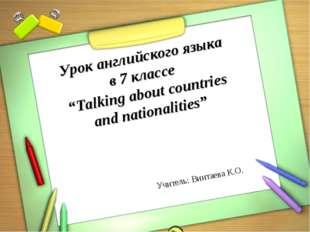 """Учитель: Винтаева К.О. Урок английского языка в 7 классе """"Talking about count"""