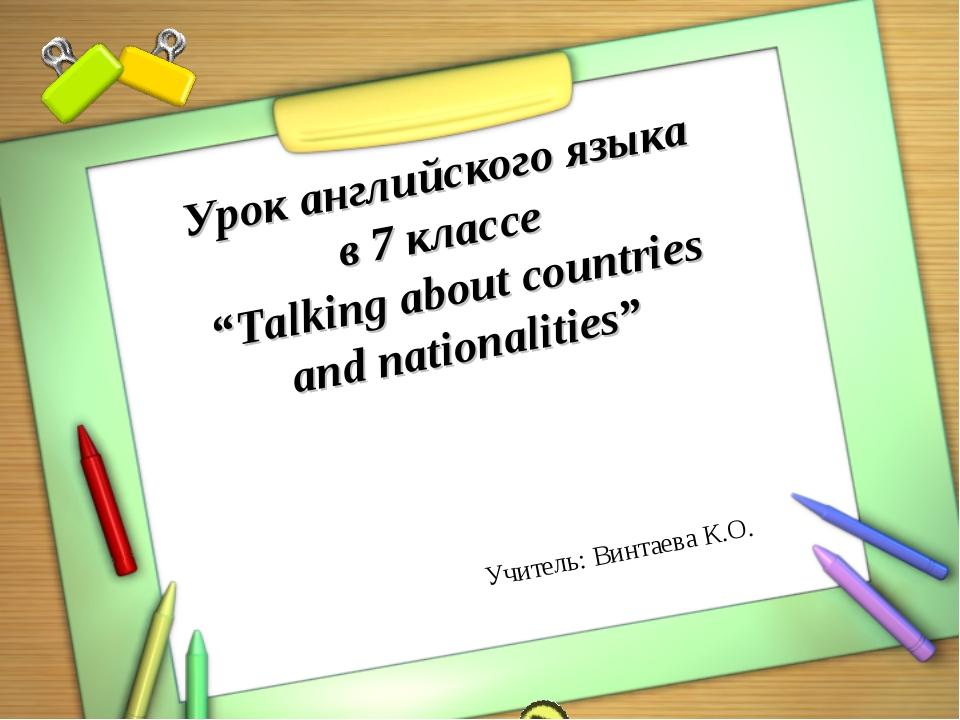 """Учитель: Винтаева К.О. Урок английского языка в 7 классе """"Talking about count..."""