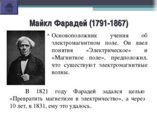Майкл Фарадей (1791-1867) Основоположник учения об электромагнитном поле. Он