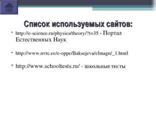 Список используемых сайтов: http://e-science.ru/physics/theory/?t=35 - Портал