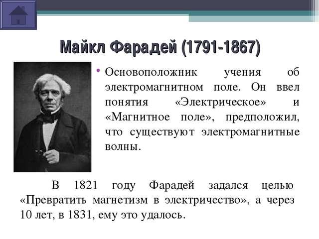 Майкл Фарадей (1791-1867) Основоположник учения об электромагнитном поле. Он...