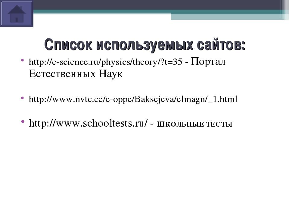 Список используемых сайтов: http://e-science.ru/physics/theory/?t=35 - Портал...
