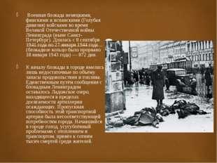 Военная блокада немецкими, финскими и испанскими (Голубая дивизия) войсками
