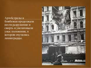 Артобстрелы и бомбежки продолжали нести разрушение и смерть и увеличивали ужа