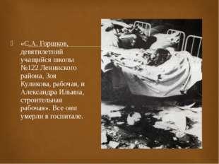 «С.А. Горшков, девятилетний учащийся школы №122 Ленинского района, Зоя Кулико