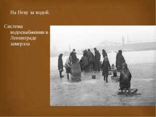 На Неву за водой. Система водоснабжения в Ленинграде замерзла