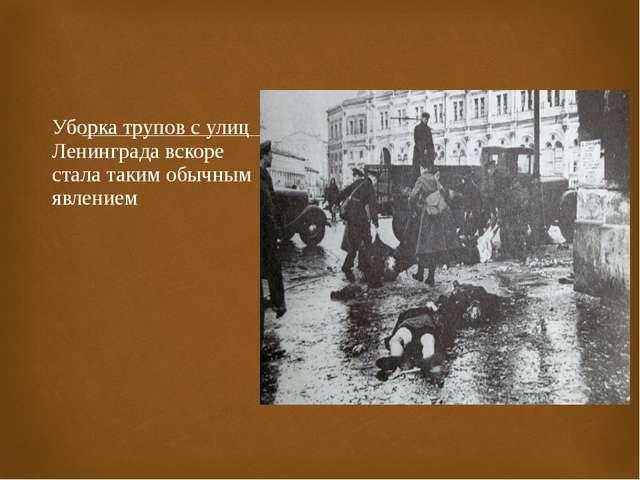 Уборка трупов с улиц Ленинграда вскоре стала таким обычным явлением