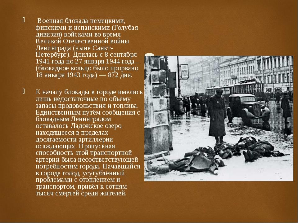 Военная блокада немецкими, финскими и испанскими (Голубая дивизия) войсками...