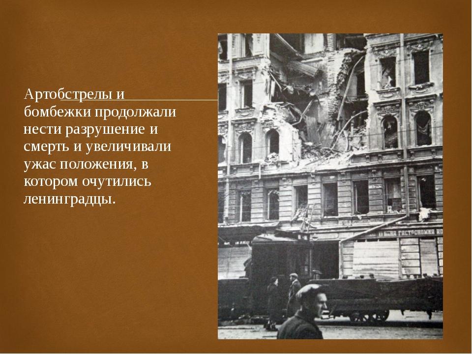 Артобстрелы и бомбежки продолжали нести разрушение и смерть и увеличивали ужа...