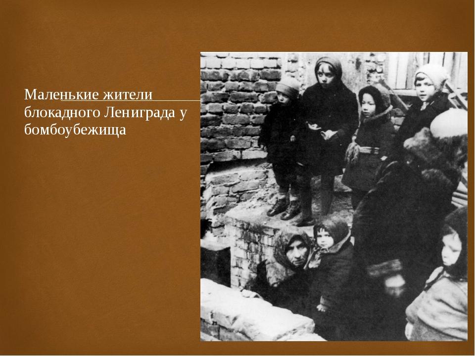 Маленькие жители блокадного Лениграда у бомбоубежища