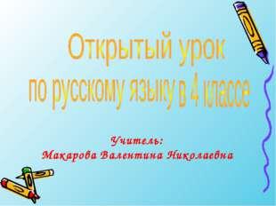 Учитель: Макарова Валентина Николаевна