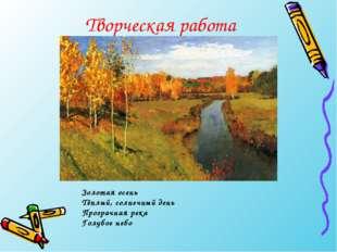 Творческая работа Золотая осень Тёплый, солнечный день Прозрачная река Голубо