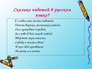 Сколько падежей в русском языке? У слова есть шесть падежей, Шесть верных мал