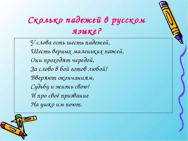 Сколько падежей в русском языке? У слова есть шесть падежей, Шесть верных мал...