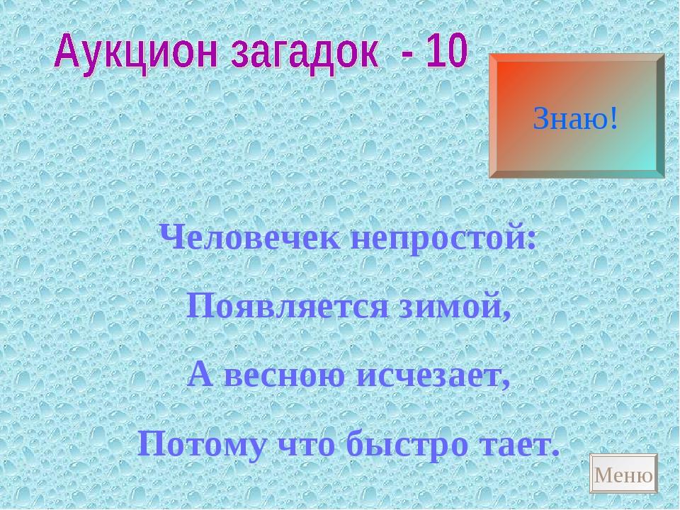 Человечек непростой: Появляется зимой, А весною исчезает, Потому что быстро т...