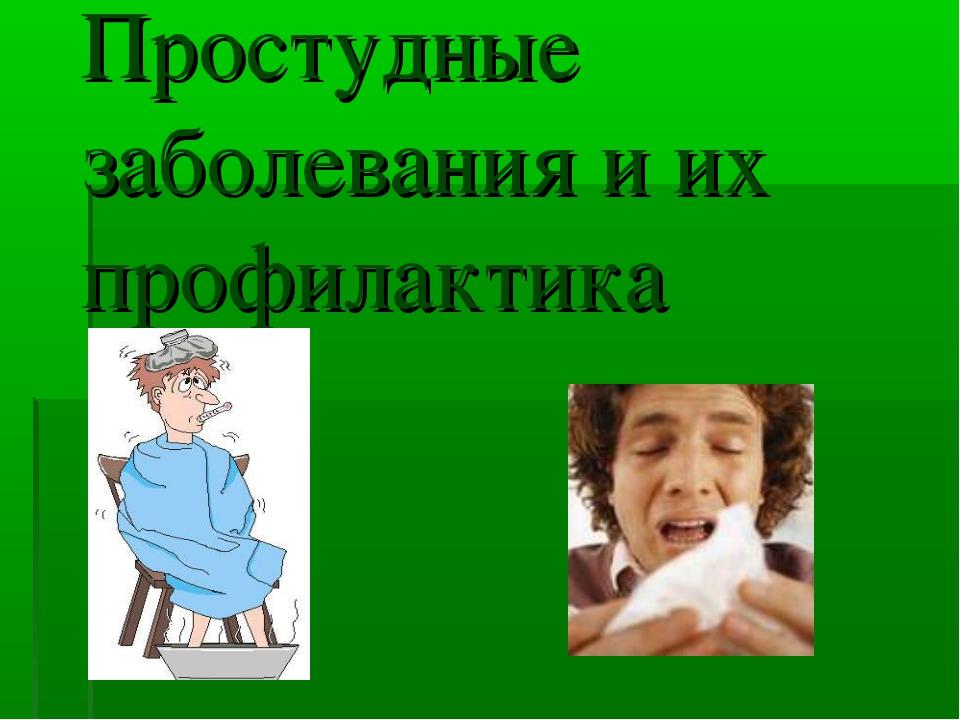 Простудные заболевания и их профилактика