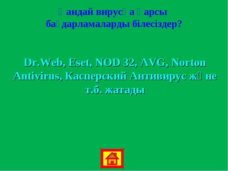 Қандай вирусқа қарсы бағдарламаларды білесіздер? Dr.Web, Eset, NOD 32, AVG, N...