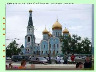 Забайкалье - это за Байкалом Это там, где сопки и тайга Это там, где снег по