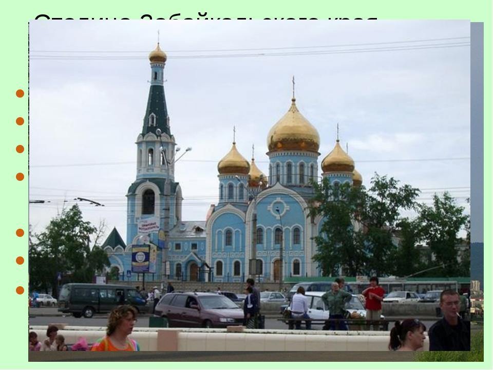 Забайкалье - это за Байкалом Это там, где сопки и тайга Это там, где снег по...