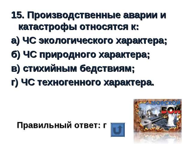 15. Производственные аварии и катастрофы относятся к: а) ЧС экологического ха...