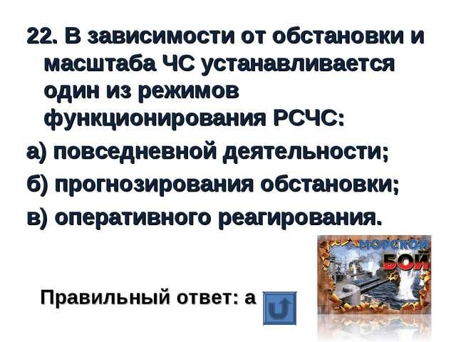 22. В зависимости от обстановки и масштаба ЧС устанавливается один из режимов...