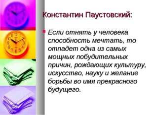 Константин Паустовский: Если отнять у человека способность мечтать, то отпаде