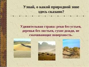 Узнай, о какой природной зоне здесь сказано? Удивительная страна: реки без ус