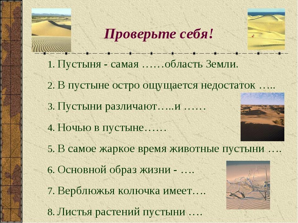 Проверьте себя! 1. Пустыня - самая ……область Земли. 2. В пустыне остро ощущае...