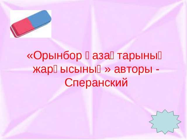«Орынбор қазақтарының жарғысының» авторы - Сперанский