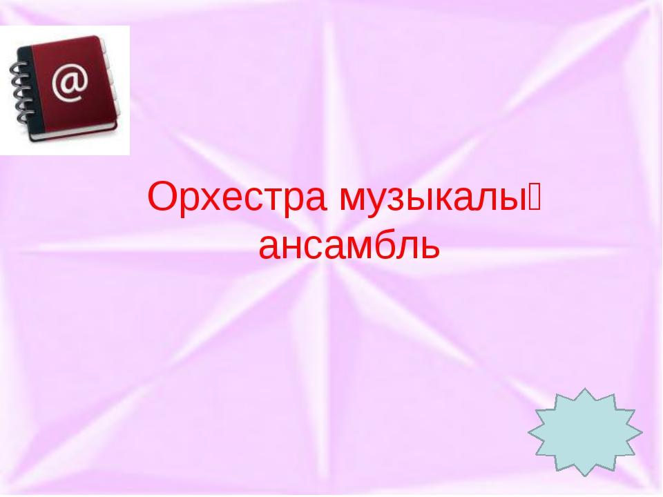 Орхестра музыкалық ансамбль