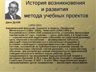 История возникновения и развития метода учебных проектов Джон ДЬЮИ (1859-195