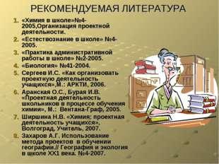 РЕКОМЕНДУЕМАЯ ЛИТЕРАТУРА «Химия в школе»№4-2005,Организация проектной деятель