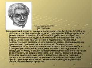 Уильям Херд КИЛПАТРИК (1871-1965) Американский педагог, ученик и последовате
