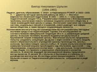 Виктор Николаевич Шульгин (1894-1965) Педагог, деятель образования. С 1918 г.