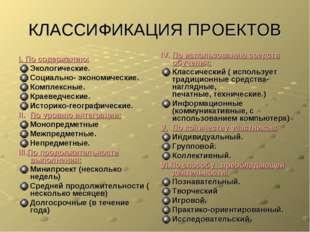 КЛАССИФИКАЦИЯ ПРОЕКТОВ I. По содержанию: Экологические. Социально- экономичес