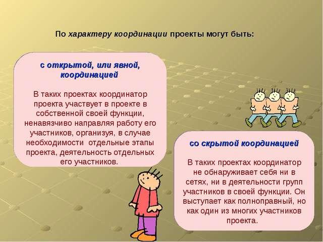 с открытой, или явной, координацией В таких проектах координатор проекта учас...