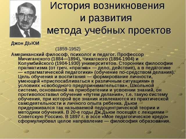 История возникновения и развития метода учебных проектов Джон ДЬЮИ (1859-195...
