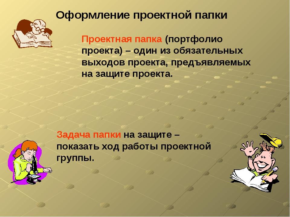 Оформление проектной папки Проектная папка (портфолио проекта) – один из обяз...