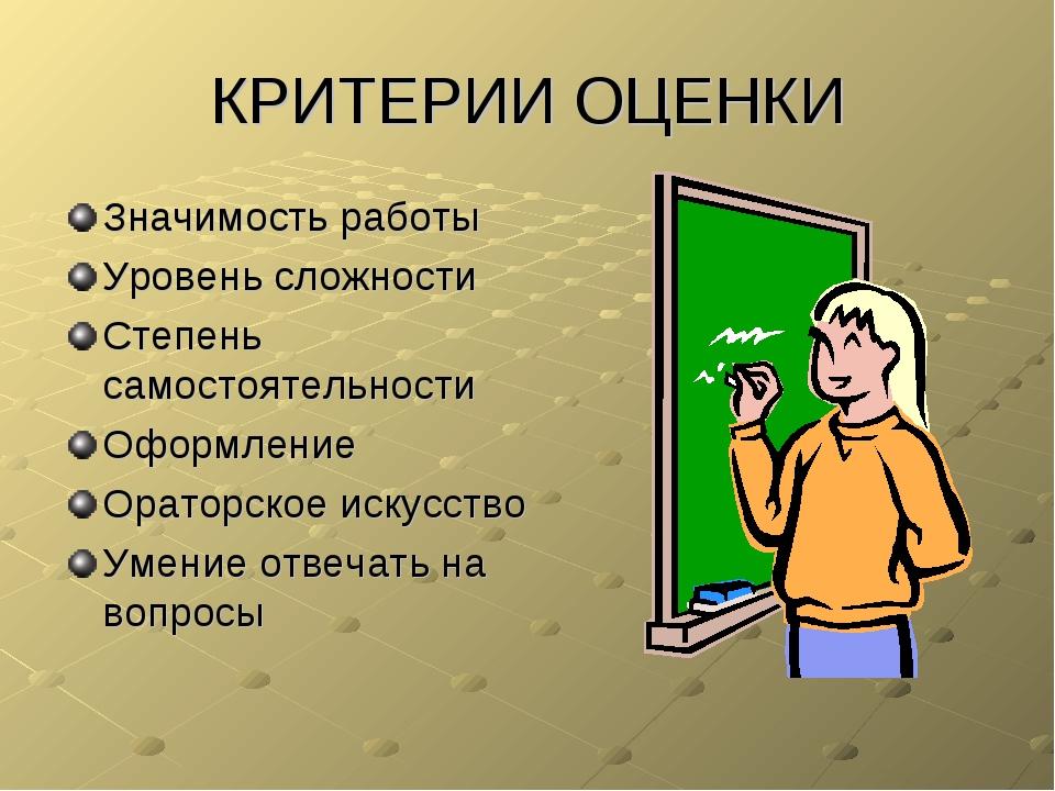 КРИТЕРИИ ОЦЕНКИ Значимость работы Уровень сложности Степень самостоятельности...