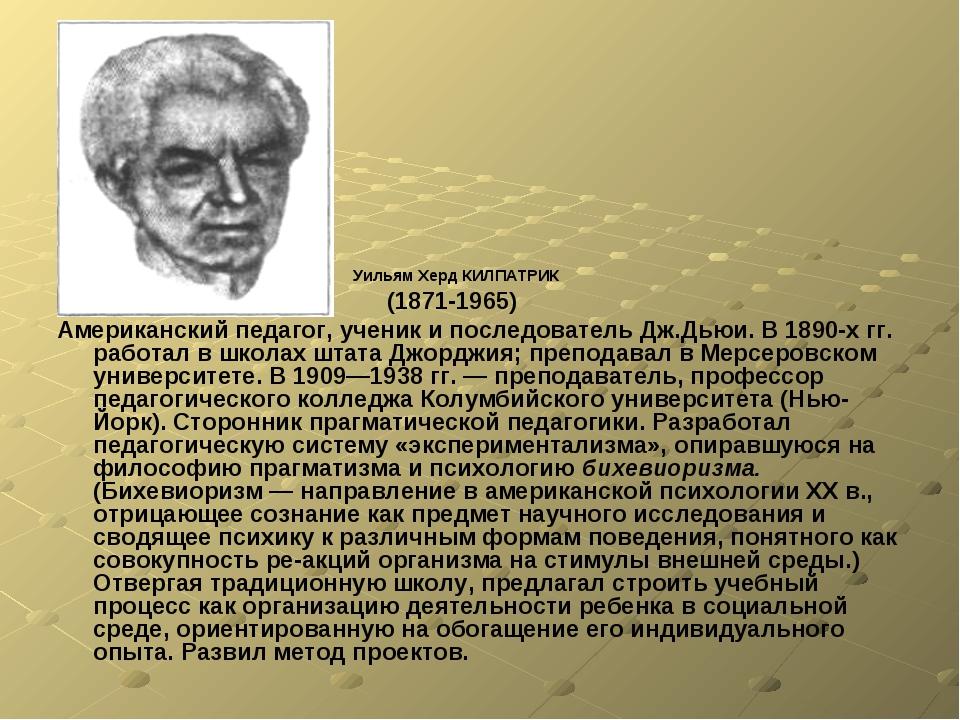 Уильям Херд КИЛПАТРИК (1871-1965) Американский педагог, ученик и последовате...