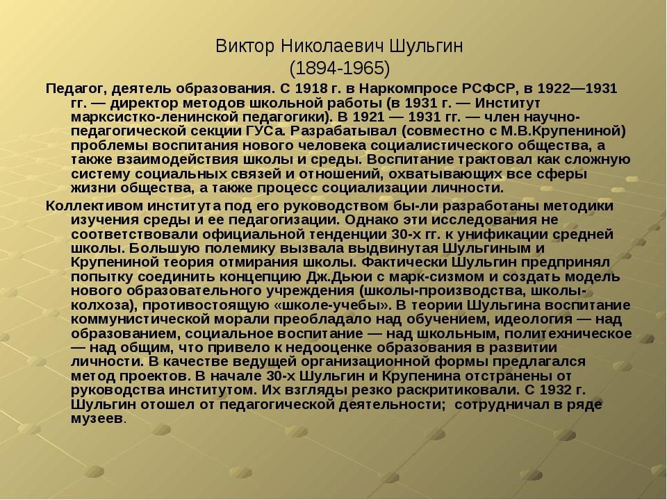 Виктор Николаевич Шульгин (1894-1965) Педагог, деятель образования. С 1918 г....