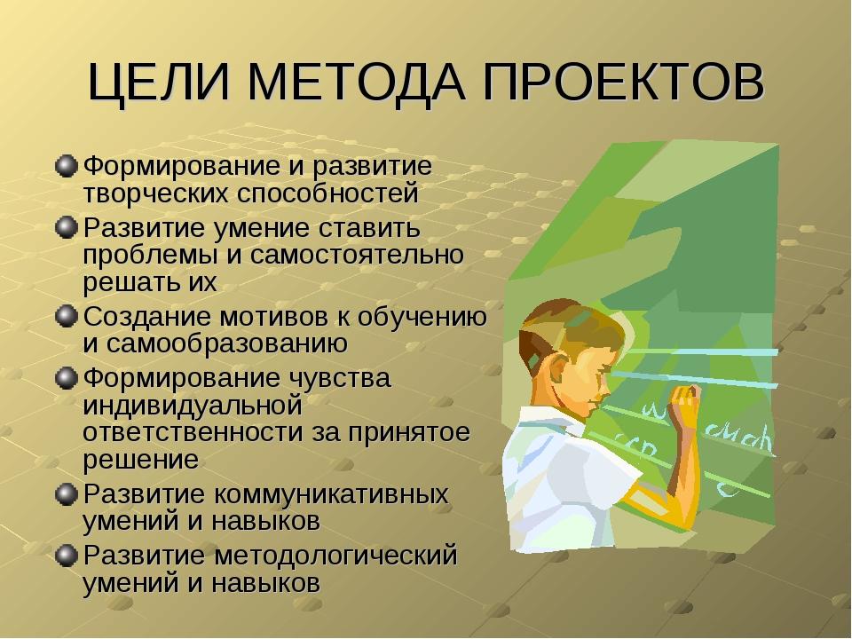 ЦЕЛИ МЕТОДА ПРОЕКТОВ Формирование и развитие творческих способностей Развитие...