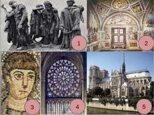 архитектура скульптура 1 2 3 4 5